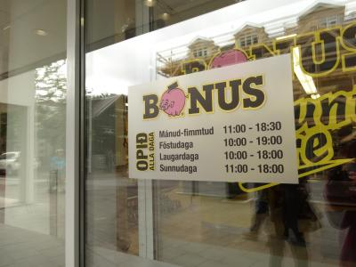 アイスランドでは安いというスーパーマーケット