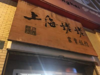 上海の老舗