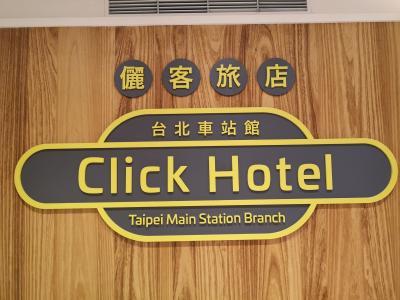 値段以上のホテル