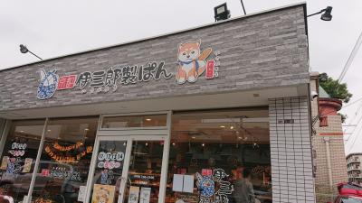100円均一パンの伊三郎パン