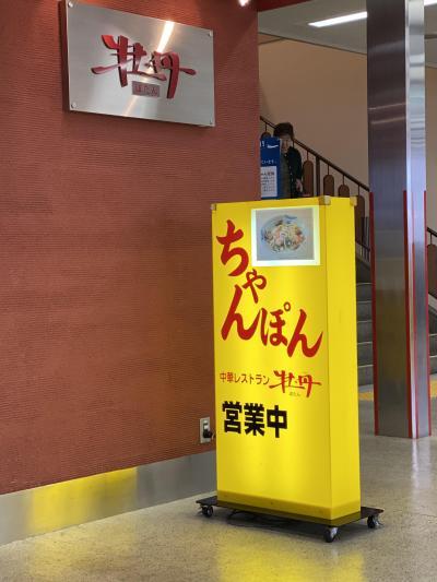 美味しいけど空港値段??  高いと思いました