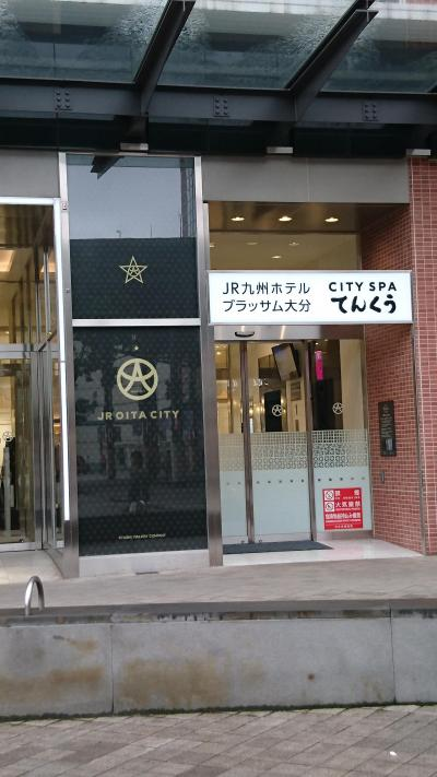駅隣接、上層階の温泉施設も利用できます。