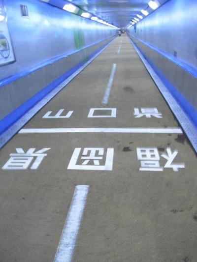 関門海峡人道は貴重な経験!