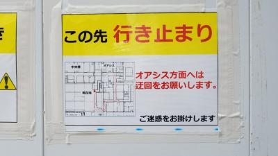 オアシス 従来の出入口が工事で変更に。