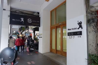 台北駅に近い人気のホステル