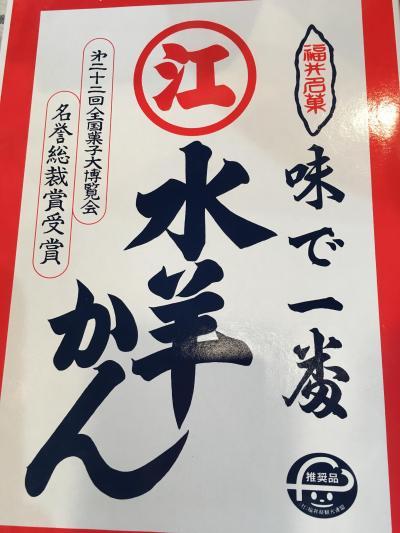 武生・鯖江のツアー