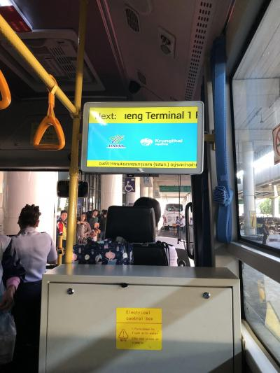 ドンムアン空港から利用