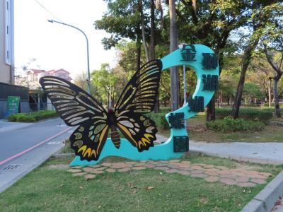 蝶の巨大なモニュメントが置かれていました