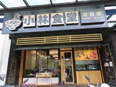 新しく出来た日式料理店は美味しくない