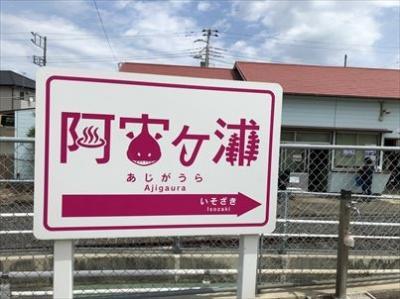 とてもかわいらしい駅でした