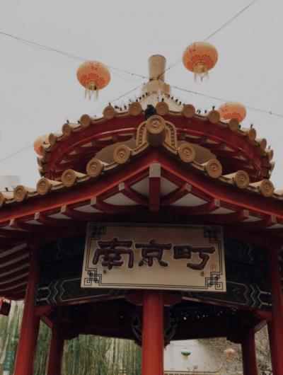 兵庫県神戸市 南京町