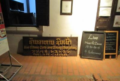 日本人経営の古民家レストランで、ラオス料理と2階で行われるラオス民族舞踊ショーが売りのお店です。