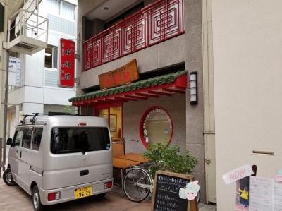 神戸元町には「ロウショウキ」という名称の店舗が2店あります。