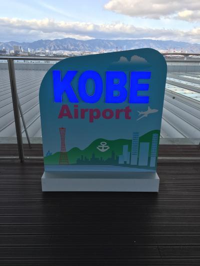 神戸のツアー