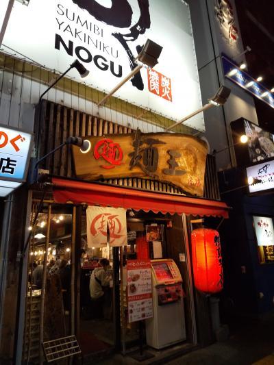 麺王 徳島駅前本店