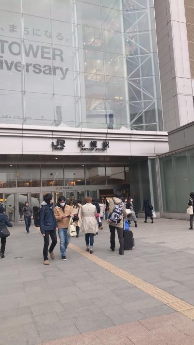北海道の玄関口