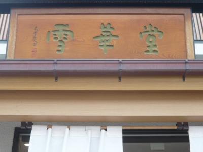 和菓子で有名な赤坂雪華堂の支店が平和台にあり、訪れました。