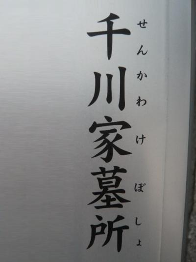 千川上水の開削に尽力した千川家の墓が、東武練馬の駅の東南の阿弥陀堂の墓地にあります。