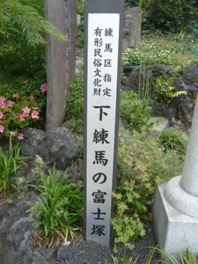 練馬に富士塚があります。富士講を通ずる富士山への山岳信仰の象徴です。