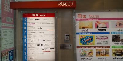 パルコ (名古屋)