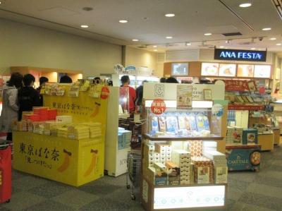 主要な東京土産はそろいます。