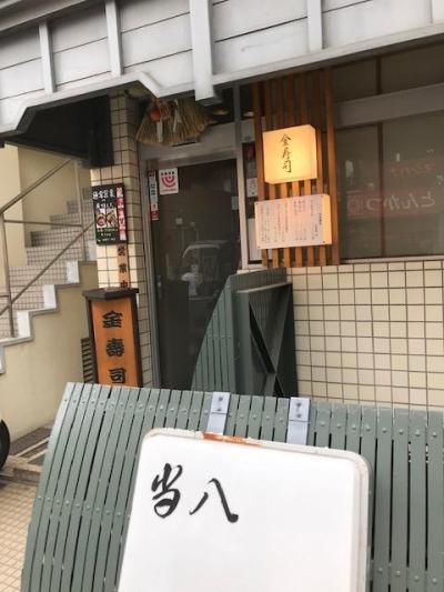 祖師ヶ谷大蔵の寿司屋