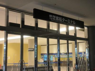 ゆりかもめ竹芝駅のすぐ下。