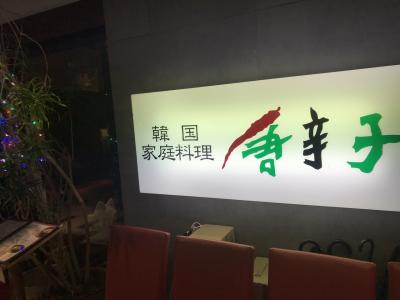 駅前の韓国料理専門店