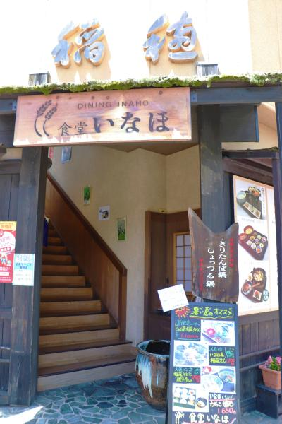 秋田名物2種類を一緒に味わうリーズナブルなランチ☆稲庭饂飩と鳥丼が両方楽しめます