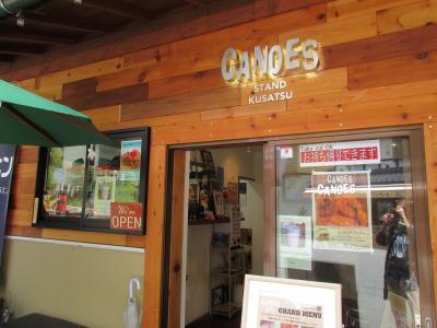 KANOESという綺麗な新しいカフェ。草津チキンが美味しい。ペイペイで払えます。