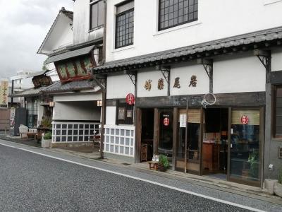 豆田町界隈