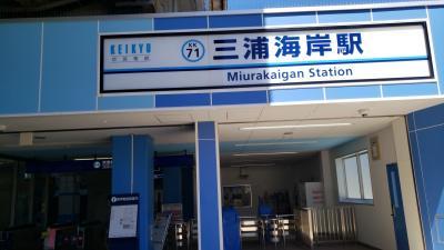 京急品川駅から65分~