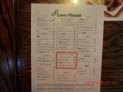 日本語のメニュー表