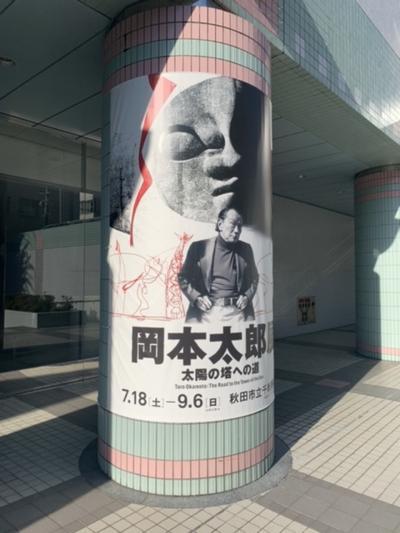 岡本太郎展に行きました
