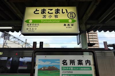 3路線の接続駅