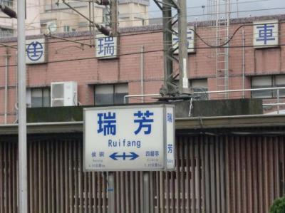 自力で九份に行くならここで乗り換え「瑞芳駅」