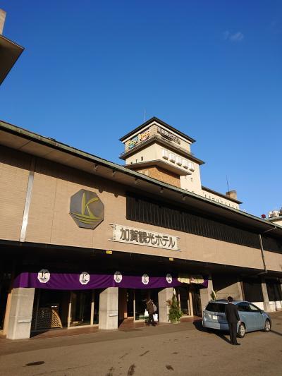 片山津温泉の加賀観光ホテルで日帰り入浴