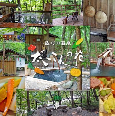 蔵王の大自然の中に1万坪敷地に18室の離れの、温泉山荘 だいこんの花。4つの森林貸切露天風呂と里山料理