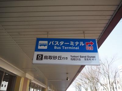 鳥取駅から鳥取砂丘へ行くバス