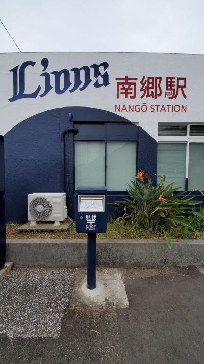 ライオンズ駅でした