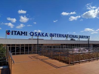 生まれ変わった伊丹空港