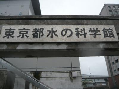 東京都の水の科学館が夢の大橋の北側にあります。世界に誇る日本の水道の原点でしょう。