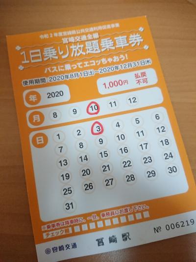1000円の県内1日乗り放題パスがおすすめ