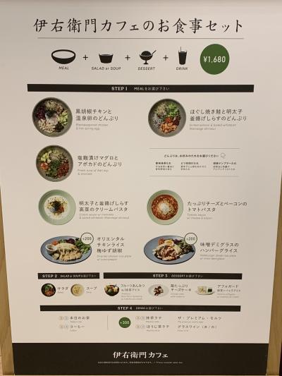 伊右衛門カフェのお食事セット1,680円がお得