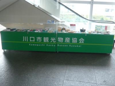 川口市観光物産協会は、川口駅の東口にある公共施設のキュポ・ラの5階に入っています。