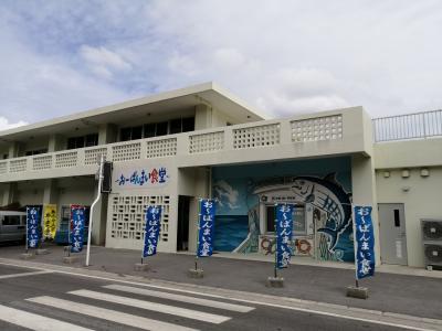 佐良浜漁港そばにある。おーばんまい食堂。