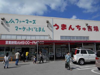 日本最南端の道の駅 地元の方にも大人気のようです!