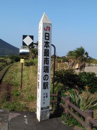 最南端の駅