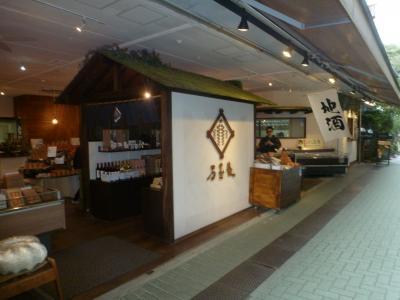 長瀞駅から荒川の岩畳までの200m前後の飲食店・土産店が続く長瀞のメインストリート
