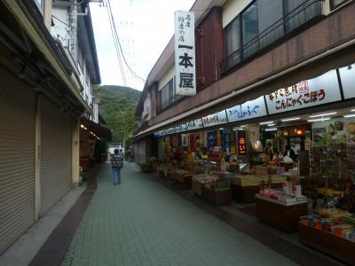 長瀞駅から長瀞岩畳まで続く200mの商店街